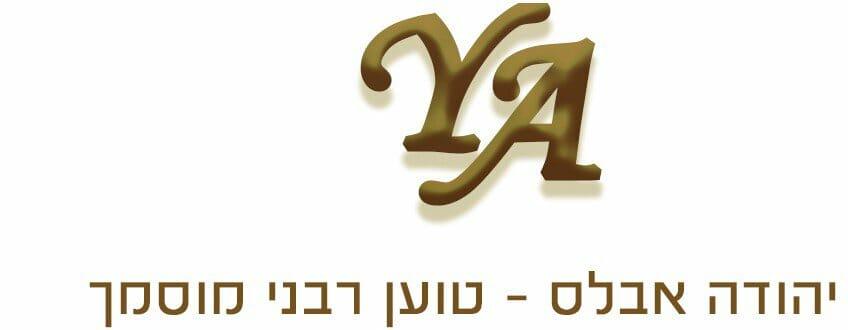 יהודה אבלס – טוען רבני מוסמך